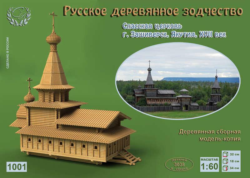 1001 Спасская церковь г.Зашиверск,Якутия, XVII век (сборная модель),1:60 - Русское зодчество - Деревянные модели для сборки - Su
